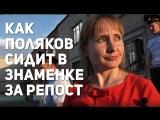 Как Поляков сидит в Знаменке за репост