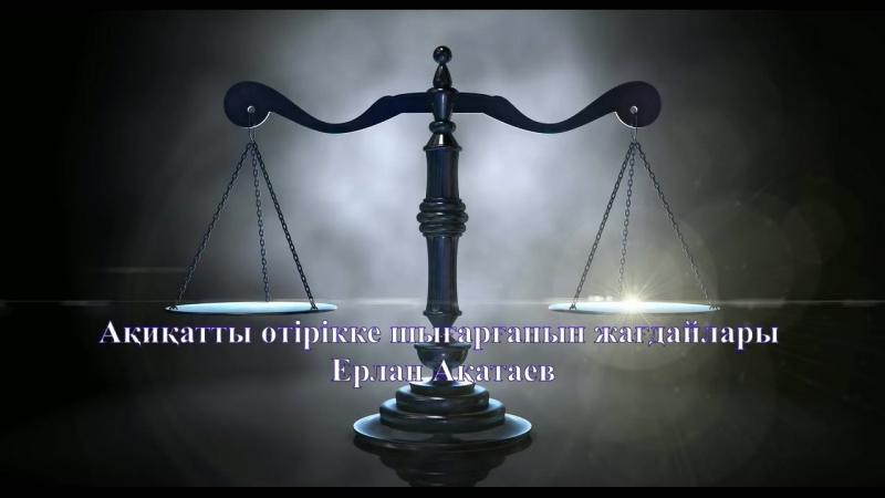 Ақиқатты Өтірікке Шығарғаның Жағдайлары Ерлан Ақатаев