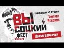 Дарья Берначук в студии VINTAGE RECORDS День второй