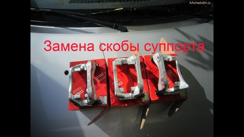 Замена скобы суппорта Рено Логан с 2 сторон на TRW