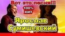 Вот это новинка Эту песню ищут все МОЯ ЧУЖАЯ Ярослав Сумишевский