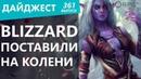 Blizzard поставили на колени Steam давят конкуренты Меньшинства опять бунтуют Дайджест