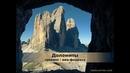 Трекинг и виа-феррата в Доломитовых Альпах