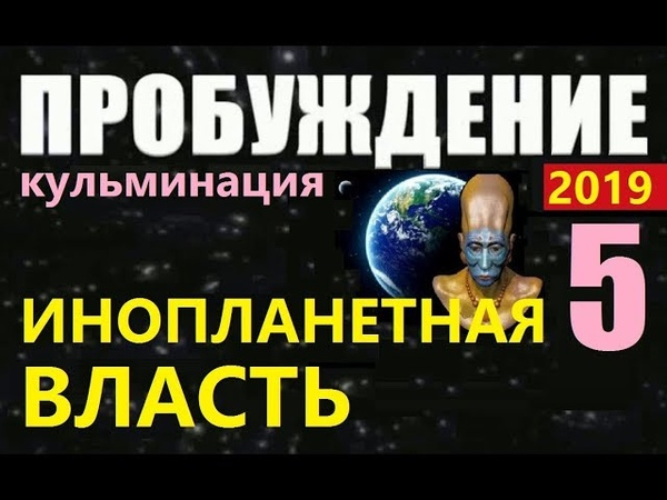 ПРОБУЖДЕНИЕ (5) АРХОНТЫ 2019 новый фильм о пришельцах про космос НЛО инопланетяне чужие Луна Марс