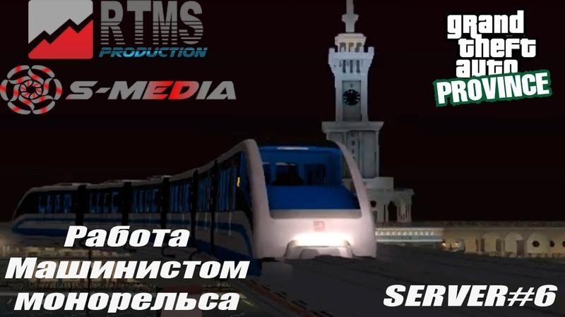 Машинист Монорельса. MTA Province Server6