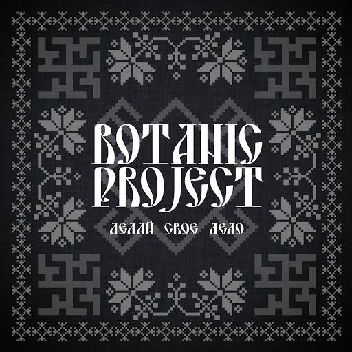 Botanic Project альбом Делай свое дело