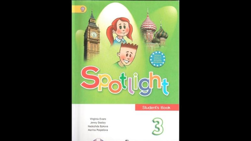 Spotlight 3 Students book Class CDs Английский в фокусе А