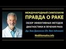 Обзор эффективных методов диагностики и лечения рака. Международный симпозиум ПРАВДА О РАКЕ
