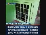 В подъезде вонь, а в подвале течет канализация- жители дома №102 по улице Ленина