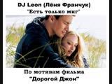 DJ Leon (Лёня Франчук) Есть только миг (По мотивам фильма Дорогой Джон)