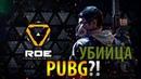 💥Обзор Ring Of Elysium Europa Battle Royale 🔥 RoE — бесплатный убийца PUBG
