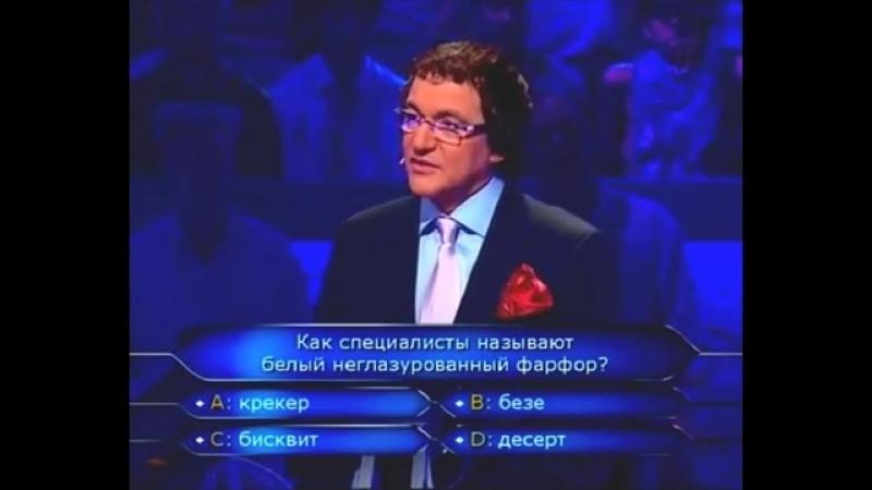 Кто хочет стать миллионером (28.11.2009)