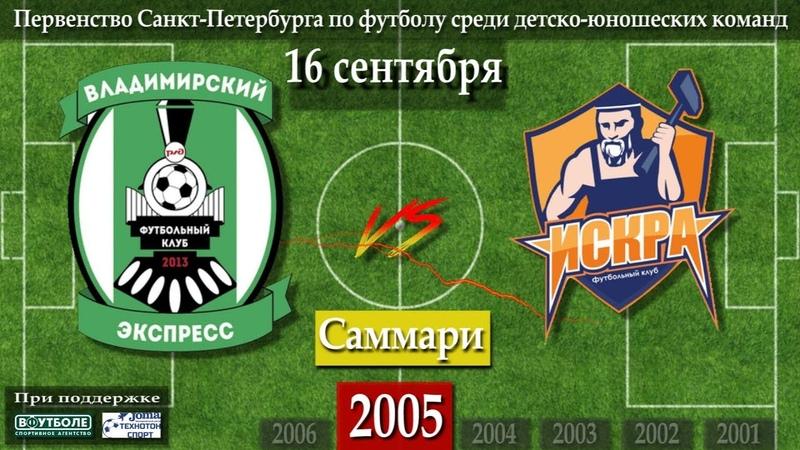16 09 2018 Саммари 2005 Владимирский Экспресс Искра