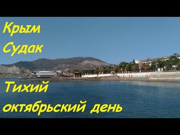 Крым, Судак, Набережная, пляж 9 октября 2018. Лебеди, рыбаки, купальщики