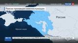 Новости на Россия 24 На учениях под Краснодаром пропали три десантника
