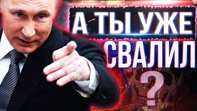 Запрет на ВЫЕЗД из России Уезжать или Остаться воронов