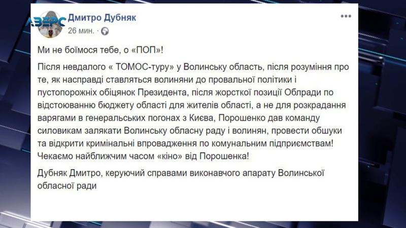 Порошенко дав команду силовикам залякати Волинську обласну раду, волинян...