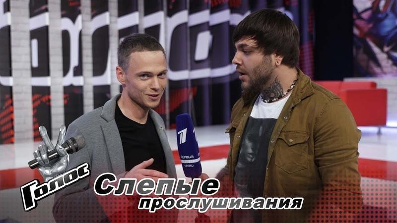 Сергей Мушта. Интервью после Слепого прослушивания - Голос - Сезон 7