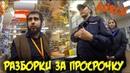 Злой администратор ДИКСИ вызвал полицию на покупателя / Тележка просрочки