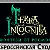 Сходка клуба Terra Incognita в Перми