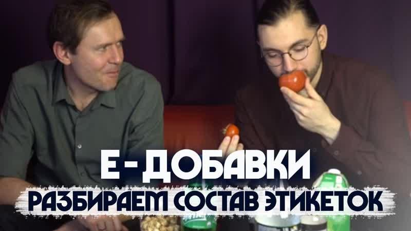 Борис Цацулин САМЫЕ ОПАСНЫЕ Е ДОБАВКИ Пищевой химик рассказал о ХИМИИ в ЕДЕ