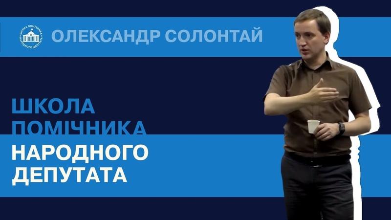 Олександр Солонтай Школа помічника народного депутата 20 23 09 2018