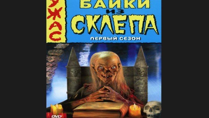 Байки из склепа 1989 Ужасы комедия Сезон 1 Эпизод 1 3