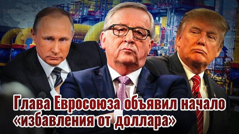 Глава Евросоюза объявил начало избавления от доллара