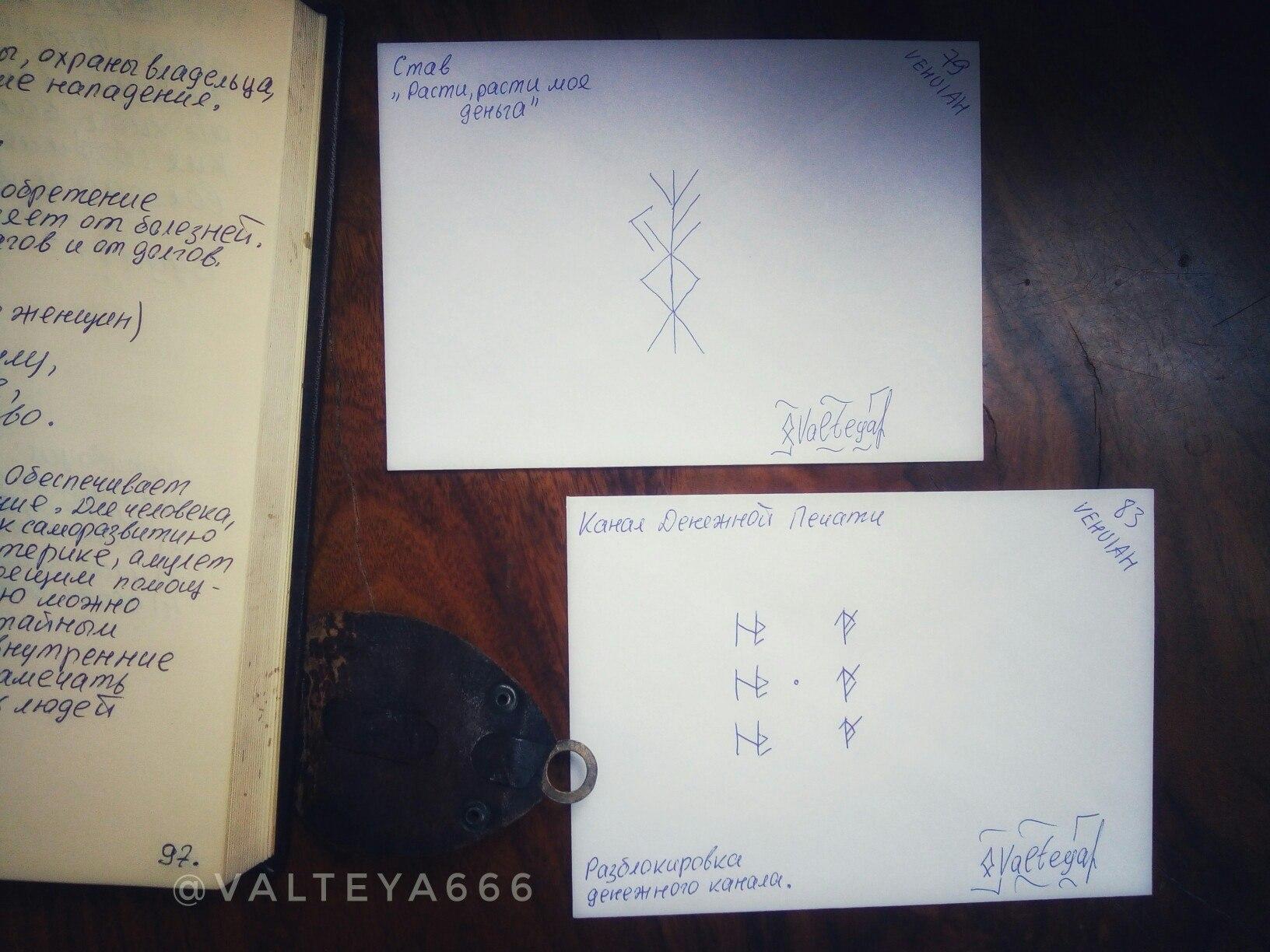 Рунограмма - Конверты с магическими программами от Елены Руденко. Ставы, символы, руническая магия.  - Страница 6 RR4OvLMVIec