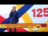 АЛЕКСАНДР ПОБЕДИНСКИЙ на Дне города в Новосибирске (24.06.2018)