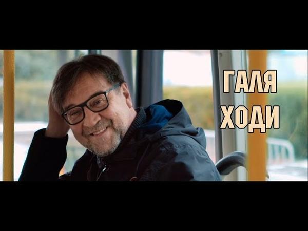 ДДТ Галя ходи