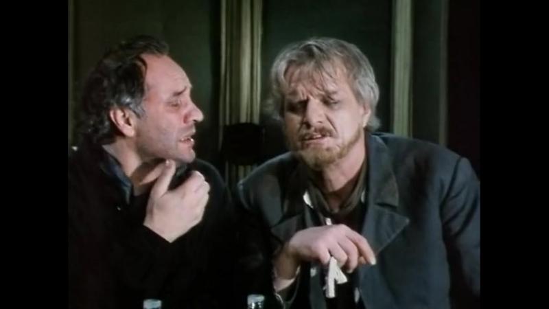 «Живой Труп» 2 серия (1987)