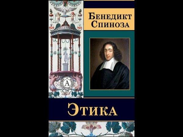 Этика. Философия. Часть 2. Спиноза Бенедикт. Аудиокнига.