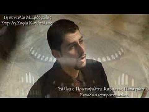 Greek Orthodox Christian Byzantine Music in AgSofia Kabarnos βυζαντινή μουσική