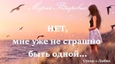 Нет, мне уже не страшно быть одной... Стихи о любви... Мария Петровых