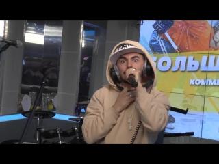 Тимур Родригез - Ушел В Капюшон (#LIVE Авторадио)