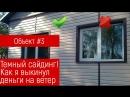 Строительство дома в Красноярске Сайдинг и 50 тыс убытков