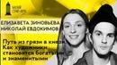Николай Евдокимов и Елизавета Зиновьева Как художники становятся богатыми и знаменитыми