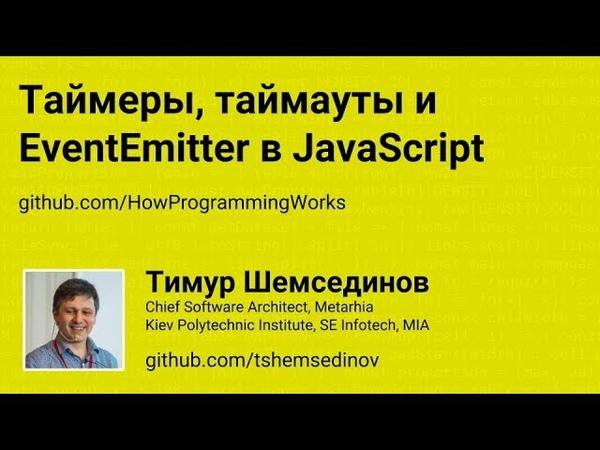 Таймеры, таймауты, EventEmitter в JavaScript и Node.js