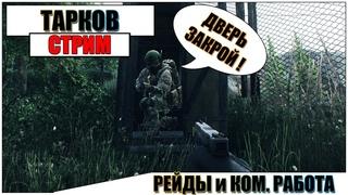 🔴Escape from Tarkov - ПЫТАЕМСЯ НЕ ОБКАКАТЬСЯ | Паша Фриман
