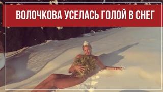 Волочкова уселась голой в снег