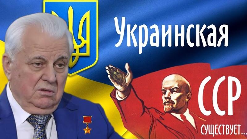 УССР существует Доказательства Украина эта фирма на территории СССР часть 1