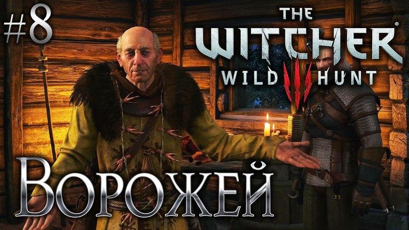 Ведьмак 3: Дикая Охота 8 ⚔️ - Ворожей - Прохождение, Сюжет, Открытый мир