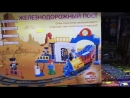 Детский конструктор Железнодорожный пост, совместим с лего дупло, работает от батареек, световые и звуковые эффекты, более 50 де