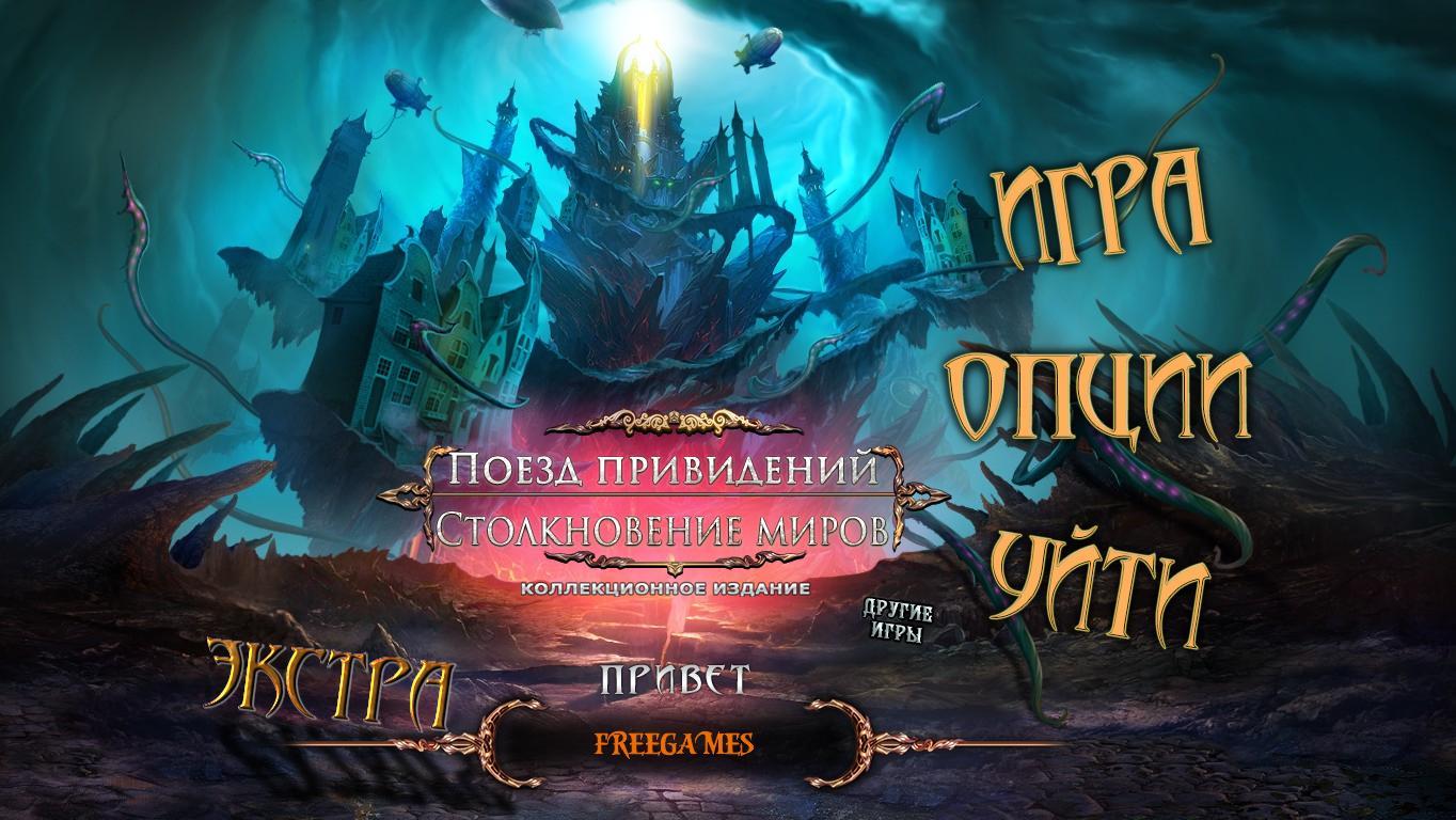 Поезд привидений 3: Столкновение миров. Коллекционное издание | Haunted Train 3: Clashing Worlds CE (Rus)