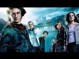 Гарри Поттер 4
