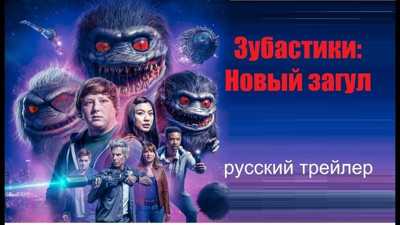 Зубастики Новый загул (Critters A New Binge) Сериал 2019 Озвучка КИНА БУДЕТ