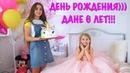 ДЕНЬ РОЖДЕНИЯ ДАНЫ 6 ЛЕТ!