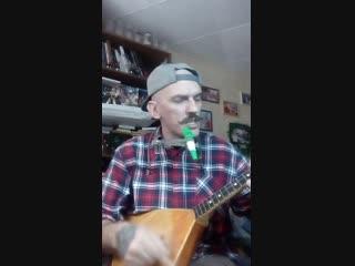 Балалайка кавер на песню