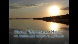 RXF - Соляные озёра 2018 -